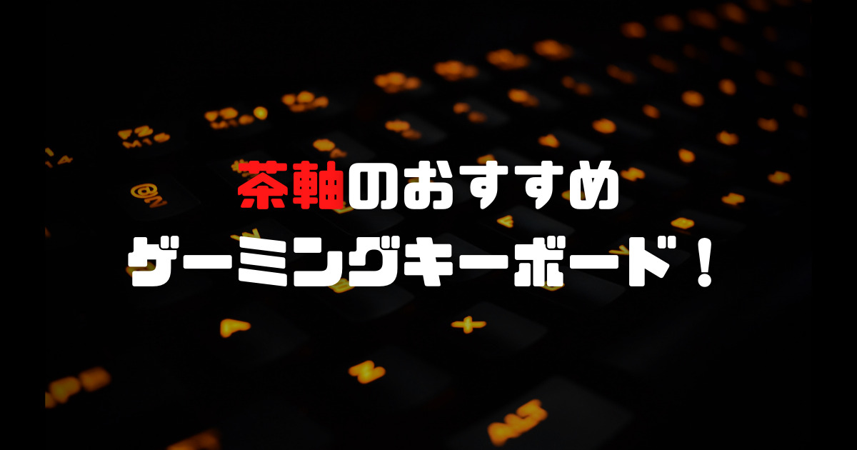 【ゲーミングキーボード】茶軸のおすすめモデル!【安い・テンキーレス】