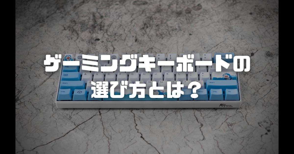 【ゲーミングキーボード】選び方とおすすめキーボードを軸別に紹介!