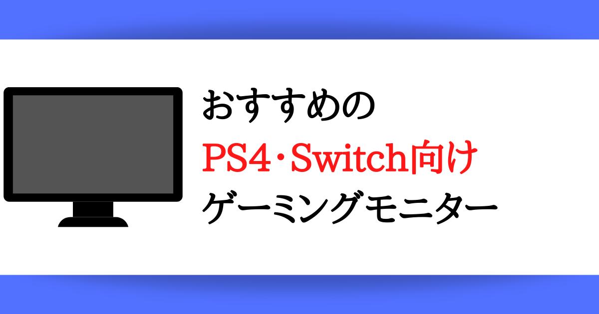おすすめのPS4・Switch向けゲーミングモニター