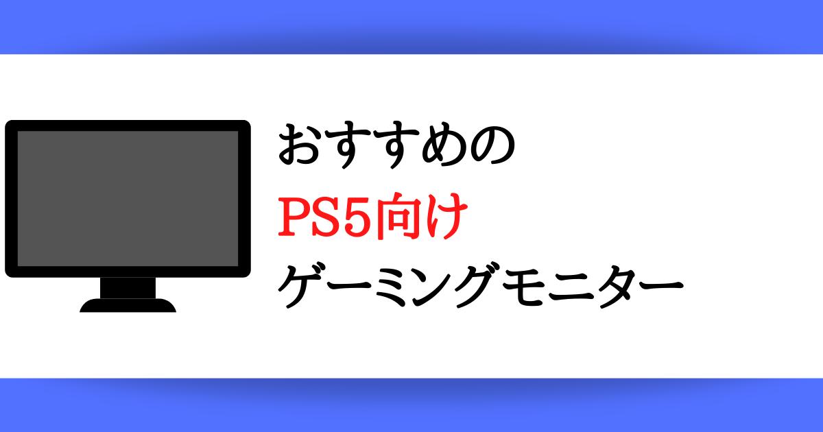 おすすめのPS5向けゲーミングモニター