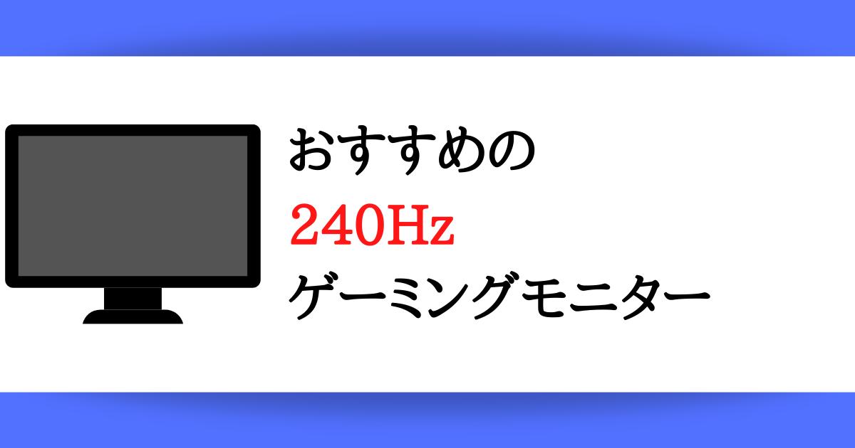 240Hzのおすすめゲーミングモニター