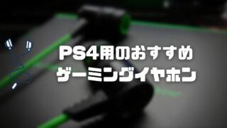 【ゲーミングイヤホン】PS4用におすすめする理由とおすすめモデル!