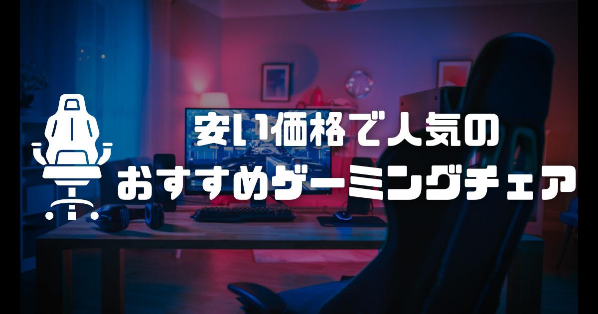 【ゲーミングチェア】安い価格で人気のおすすめモデル4選!
