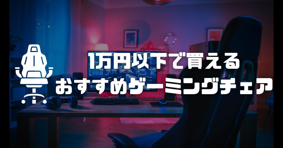 【ゲーミングチェア】1万円以下で買えるおすすめチェア5選!