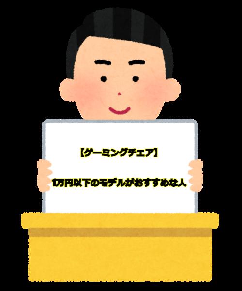 【ゲーミングチェア】1万円以下のモデルがおすすめな人
