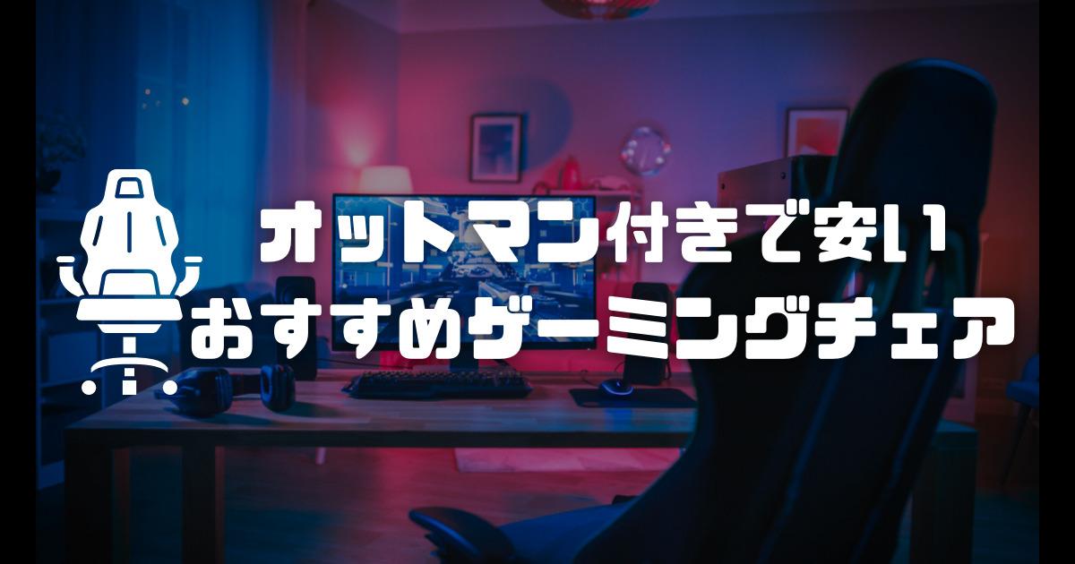 【ゲーミングチェア】オットマン付きで安いおすすめチェア3選!