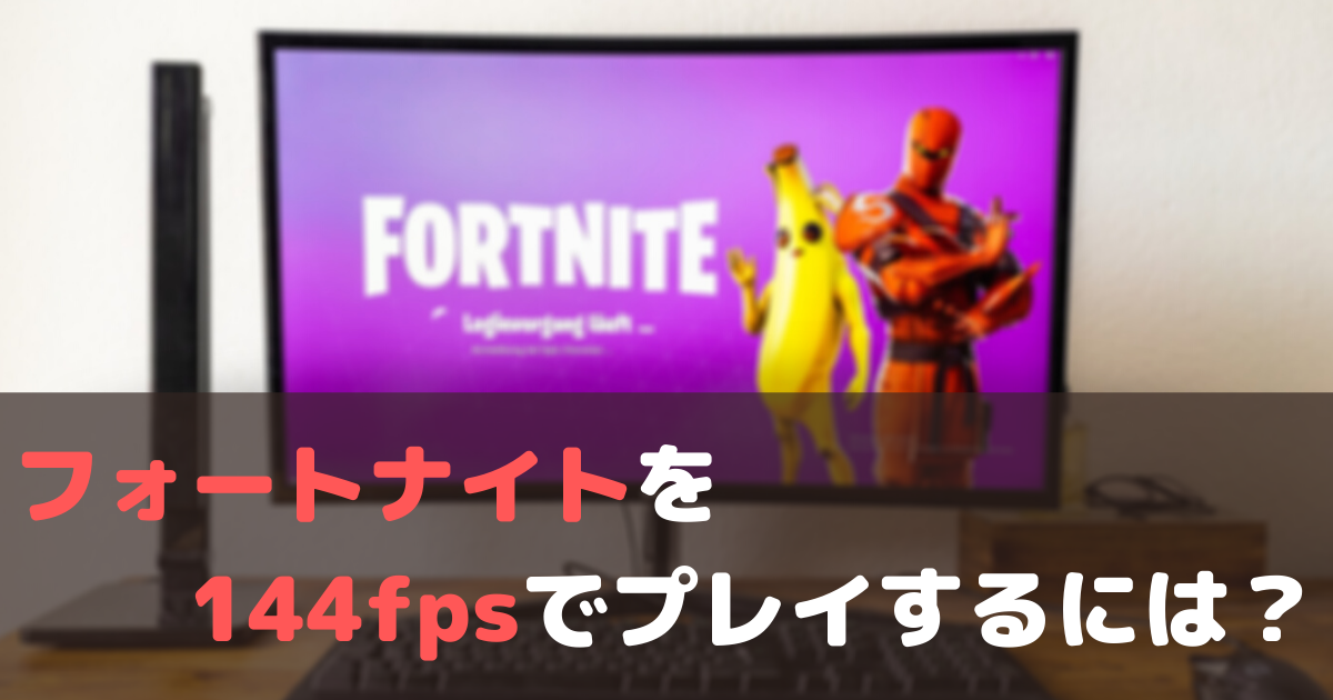 【ゲーミングPC】フォートナイトで144fps出せるおすすめモデル!