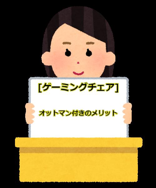 【ゲーミングチェア】オットマン付きのメリット