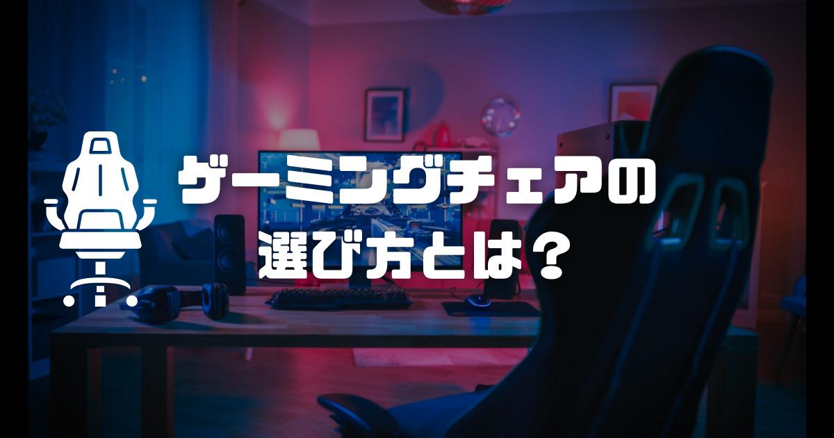 【ゲーミングチェア】選び方のポイント5つとおすすめチェア6選!