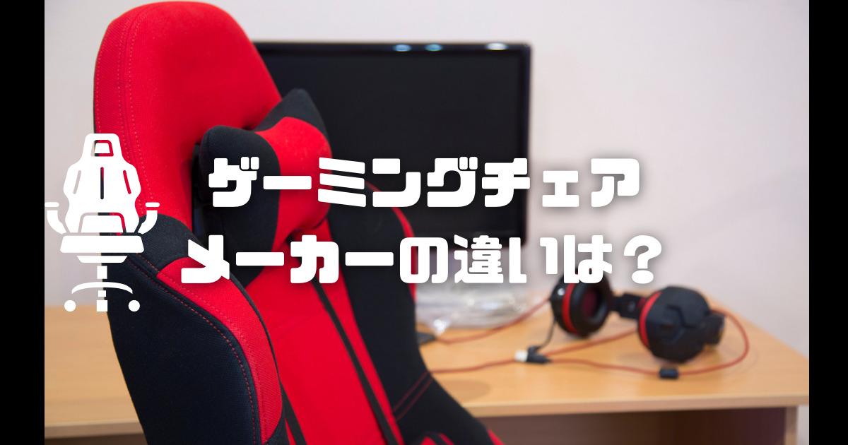 【ゲーミングチェア】AKRacing・DXRacer・GTRacingの違いは?