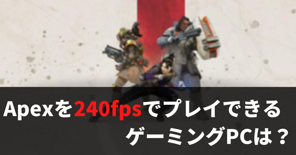 Apexを240fpsで快適にプレイできるゲーミングPC