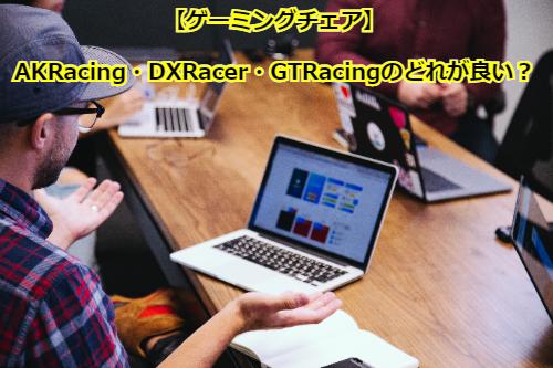 【ゲーミングチェア】AKRacing・DXRacer・GTRacingのどれが良い?