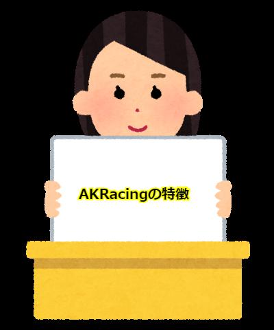 【ゲーミングチェア】AKRacingの特徴