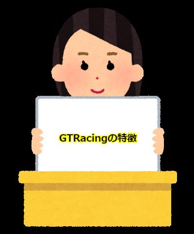 【ゲーミングチェア】GTRacingの特徴