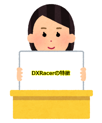 DXRacerの特徴
