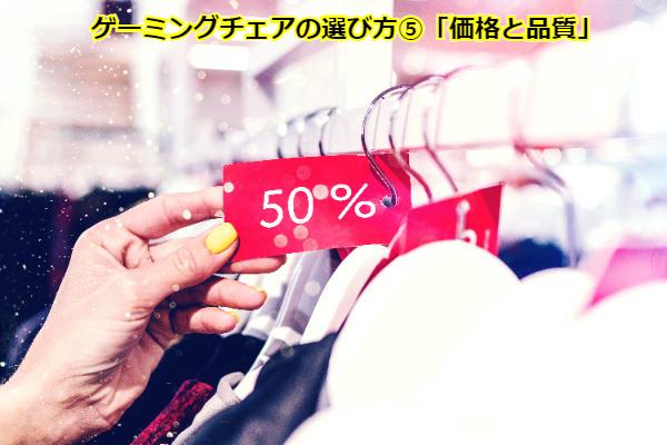 ゲーミングチェアの選び方⑤「価格と品質」
