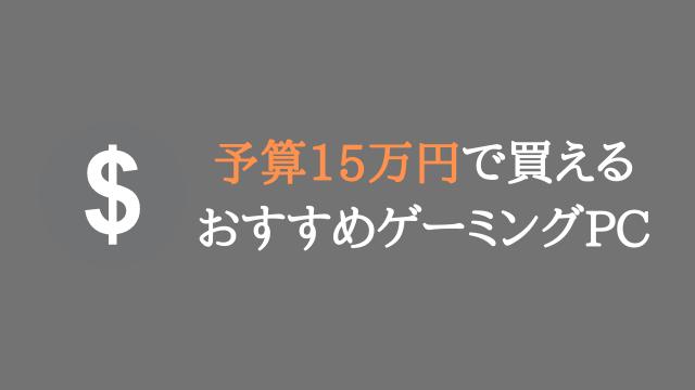 予算15万円で買えるおすすめゲーミングPC