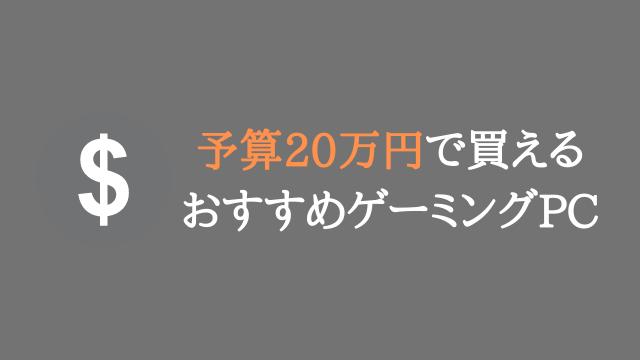 予算20万円で買えるおすすめゲーミングPC