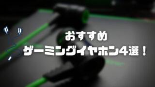 【ゲーミングイヤホン】おすすめモデルをニーズ別に紹介!【PC・PS4・FPS・安い】