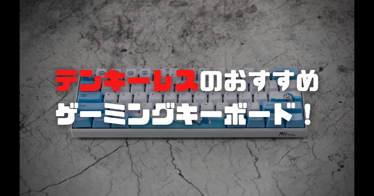 【ゲーミングキーボード】テンキーレスのおすすめモデル!【軸別・無線】
