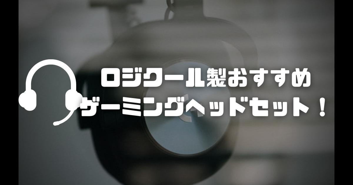 【ゲーミングヘッドセット】ロジクールのおすすめモデル4選!