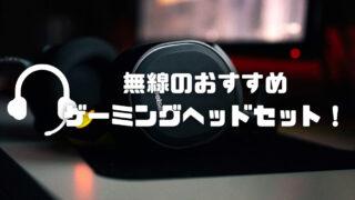 【ゲーミングヘッドセット】ワイヤレス(無線)のおすすめモデル7選!