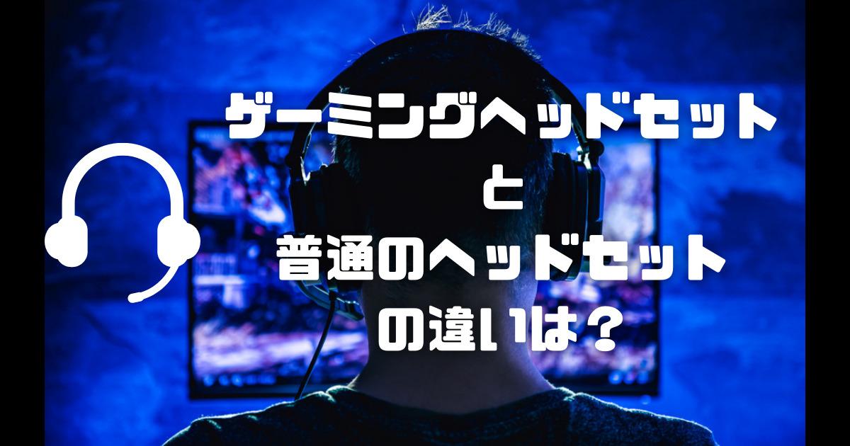 【ゲーミングヘッドセット】普通のヘッドホンとの違いはなに?
