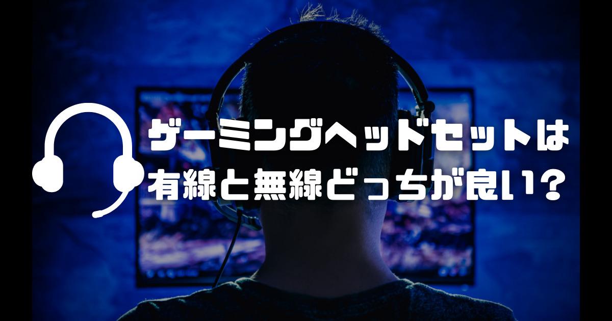 【ゲーミングヘッドセット】有線と無線どっちが良い?遅延は大丈夫?