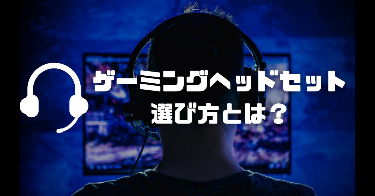 【ゲーミングヘッドセット】選び方のポイントとおすすめモデルを紹介!