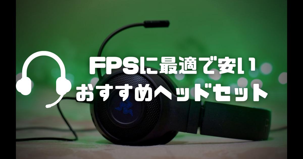 【ゲーミングヘッドセット】FPS用に安い価格のおすすめモデル3選!