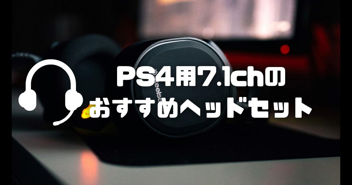 【ゲーミングヘッドセット】PS4に7.1chでFPSにおすすめなモデル3選!