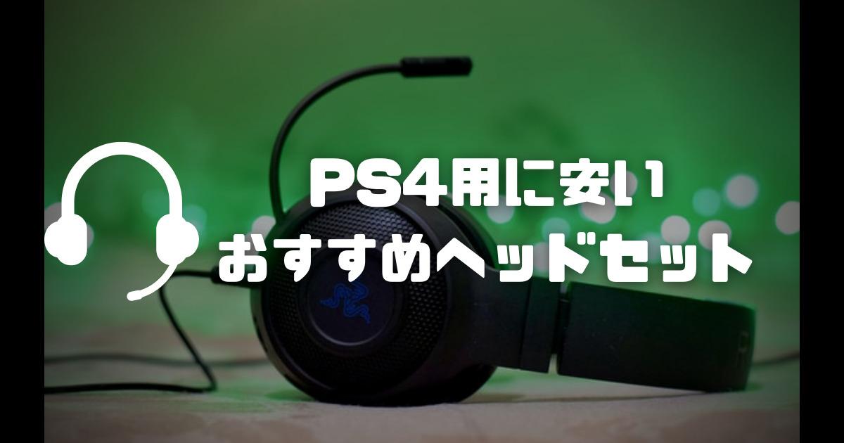 【ゲーミングヘッドセット】PS4用に安い価格のおすすめモデル3選!
