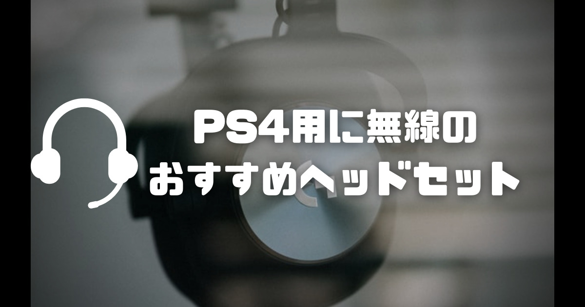 【ゲーミングヘッドセット】PS4用に無線のおすすめヘッドセット3選!