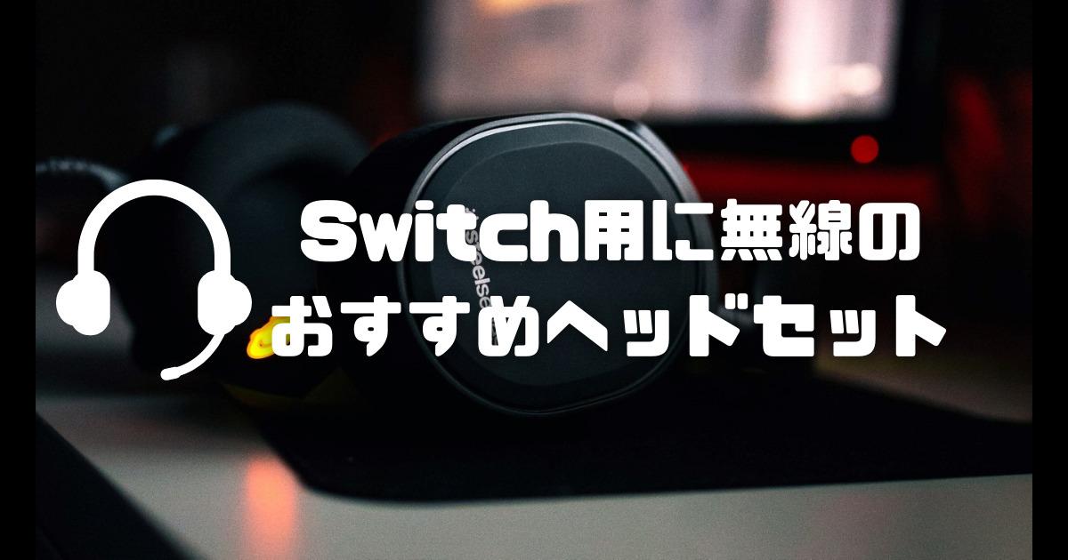 【ゲーミングヘッドセット】Switch用に無線のおすすめモデル5選!