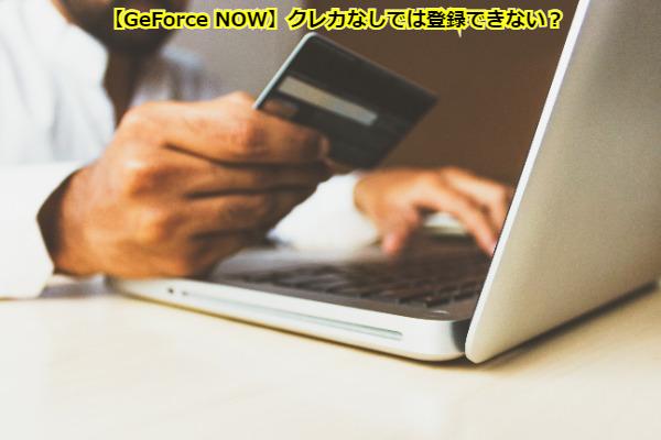 【GeForce NOW】クレカなしでは登録できない?