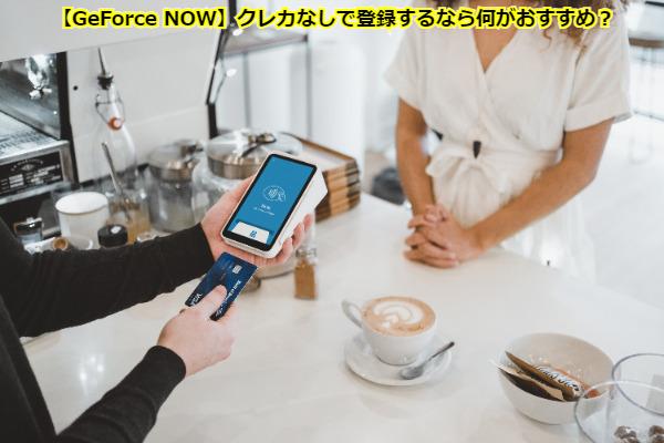 【GeForce NOW】クレカなしで登録するなら何がおすすめ?