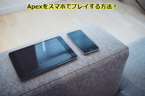 Apexをスマホでプレイする方法!