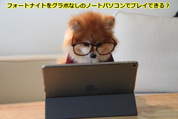 フォートナイトをグラボなしのノートパソコンでプレイできる?
