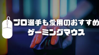 【ゲーミングマウス】プロ選手の使用率が高いおすすめマウス6選!