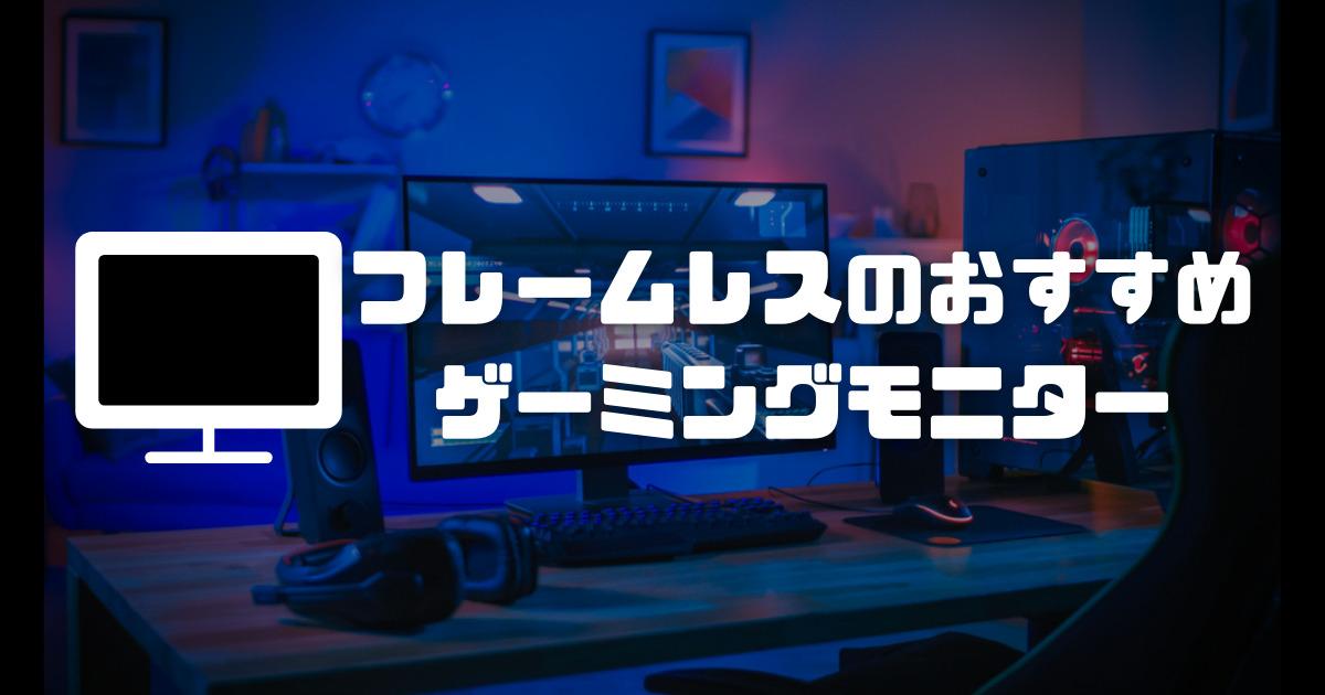 【ゲーミングモニター】フレームレスのおすすめモニター11選!