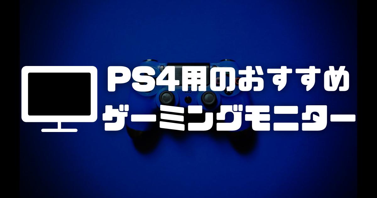 【ゲーミングモニター】PS4用に最適なおすすめモニター3選!