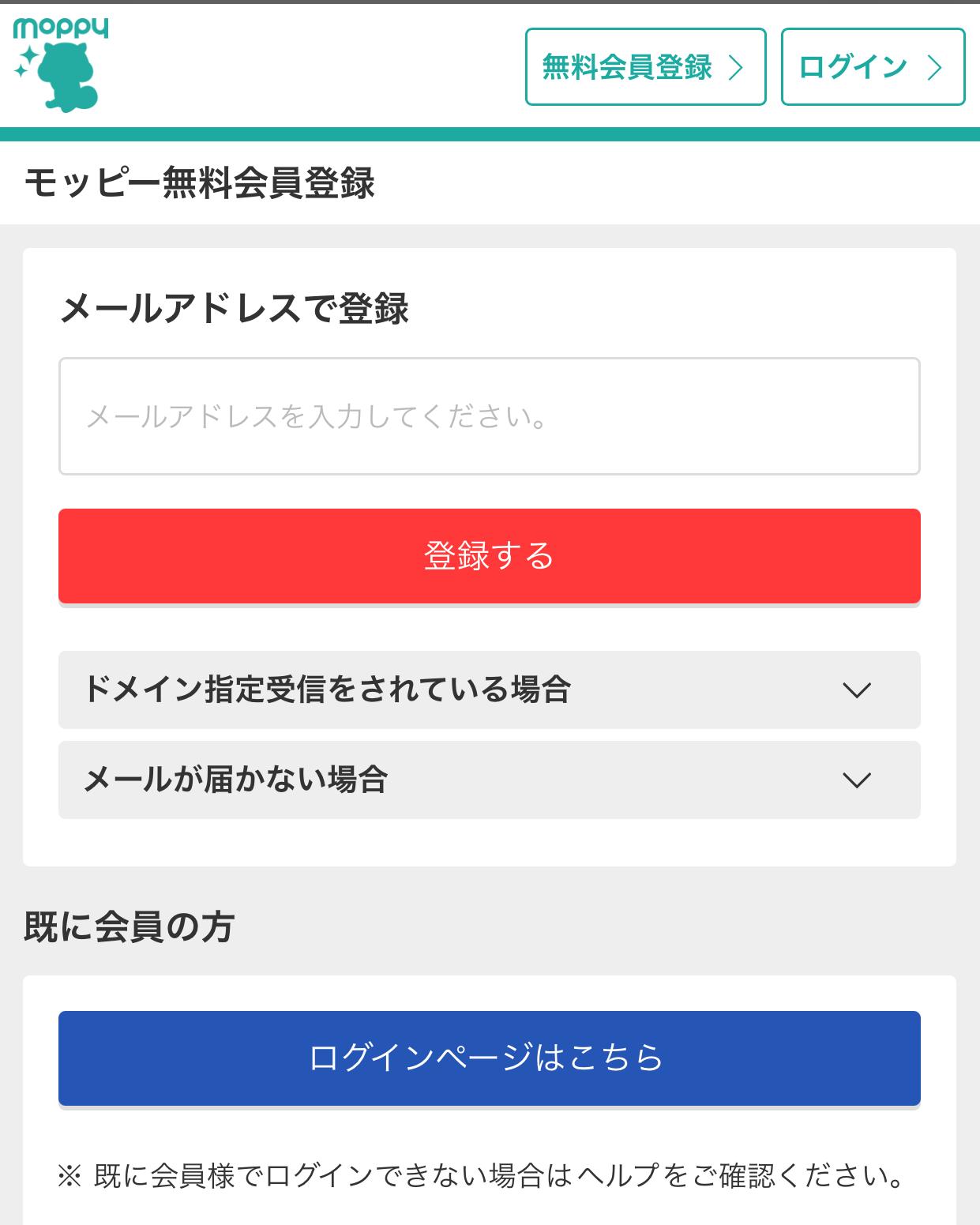 ステップ①:ポイントサイト「モッピー」に登録