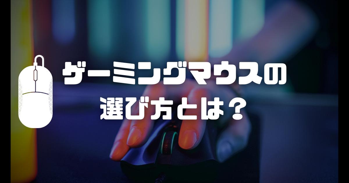 ゲーミングマウスの選び方とおすすめをニーズ別【無線・安い…】に紹介!