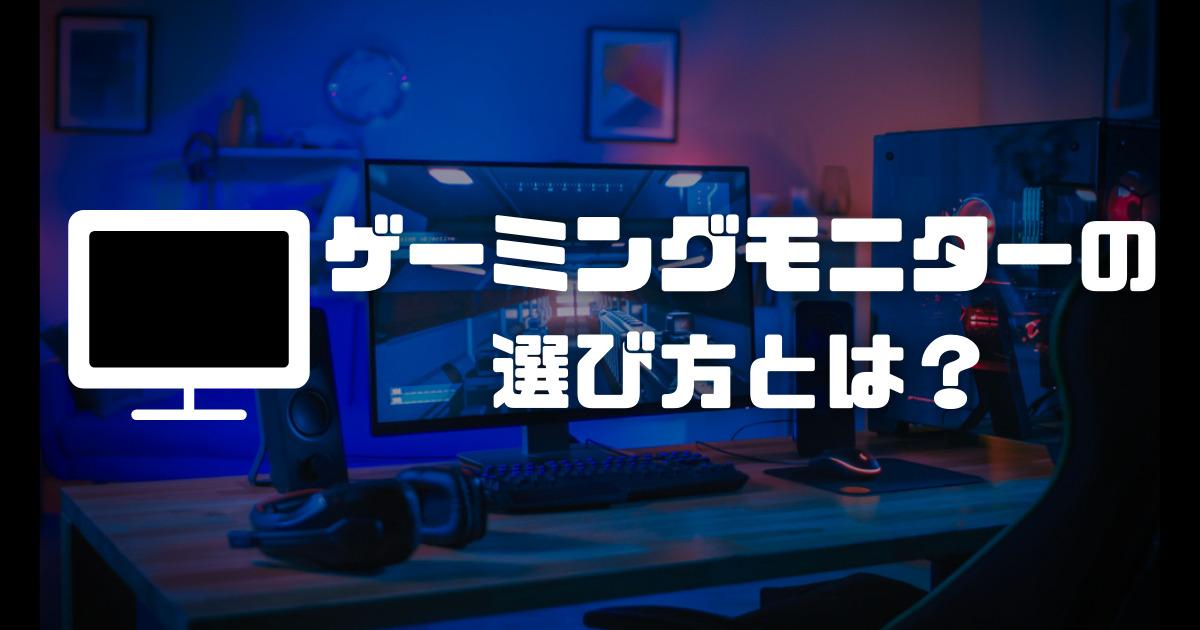 ゲーミングモニターの選び方とPC・PS4・PS5別のおすすめモニター11選!