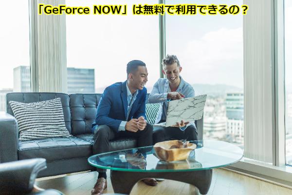 「GeForce NOW」は無料で利用できるの?