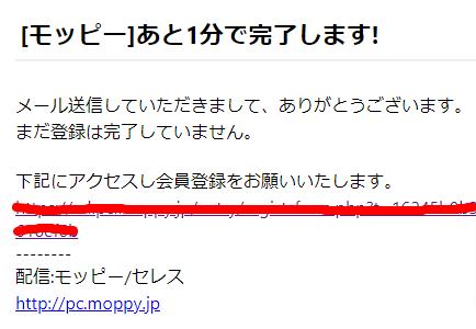 モッピー 登録メール
