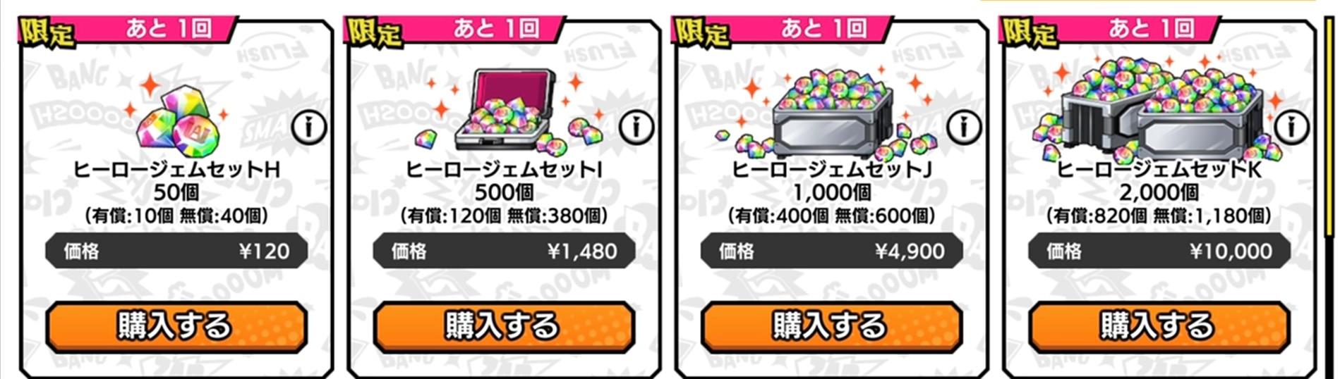 【ヒロトラ】天井の金額はいくら掛かる?何連分の石が必要?