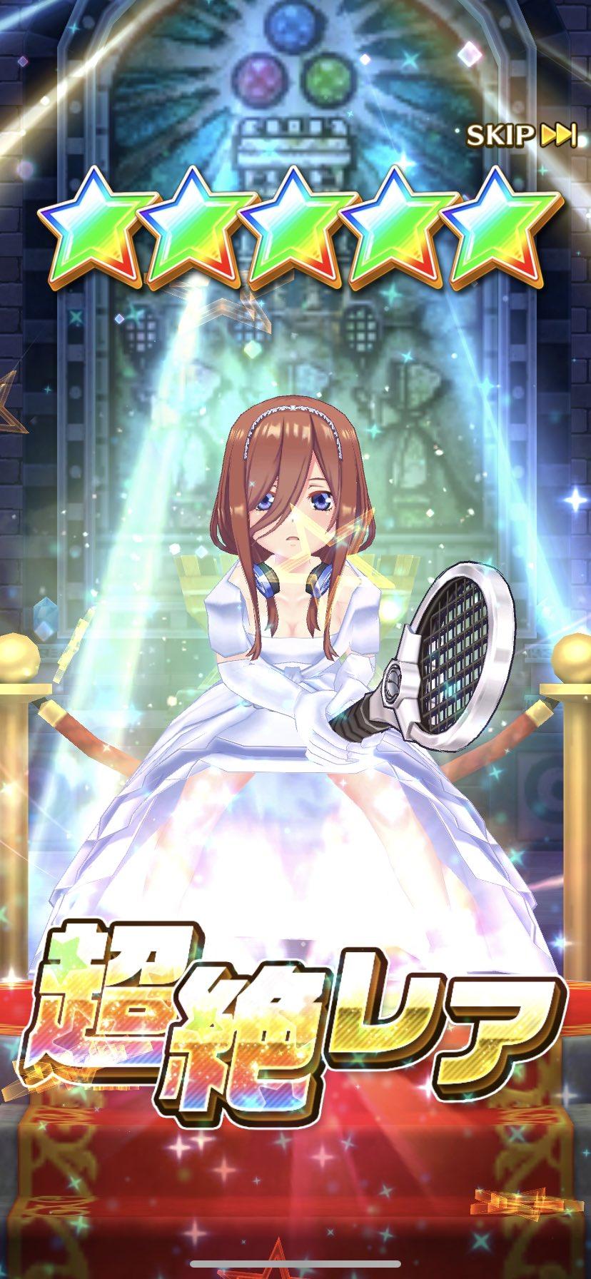 白猫テニス 花嫁三玖