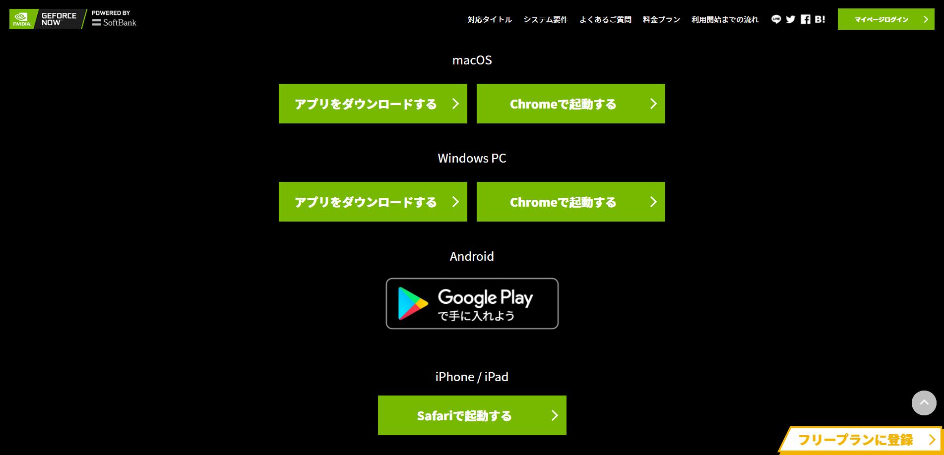 GeForce-NOWアプリダウンロード|GeForce-NOW-Powered-by-SoftBank