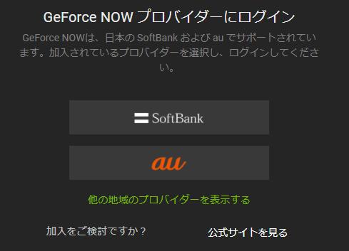 GeForce NOW プロバイダー選択画面